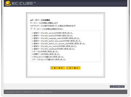 EC-CUBEをヘテムルにインストール ステップ6-2