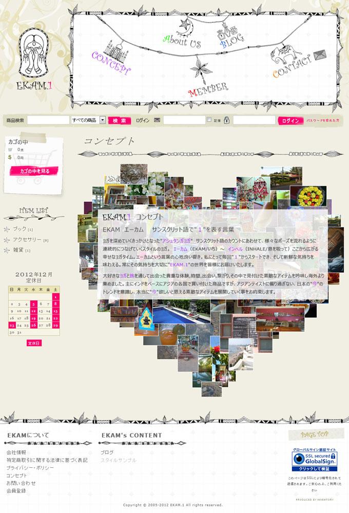 EKAM1 コンセプトページ