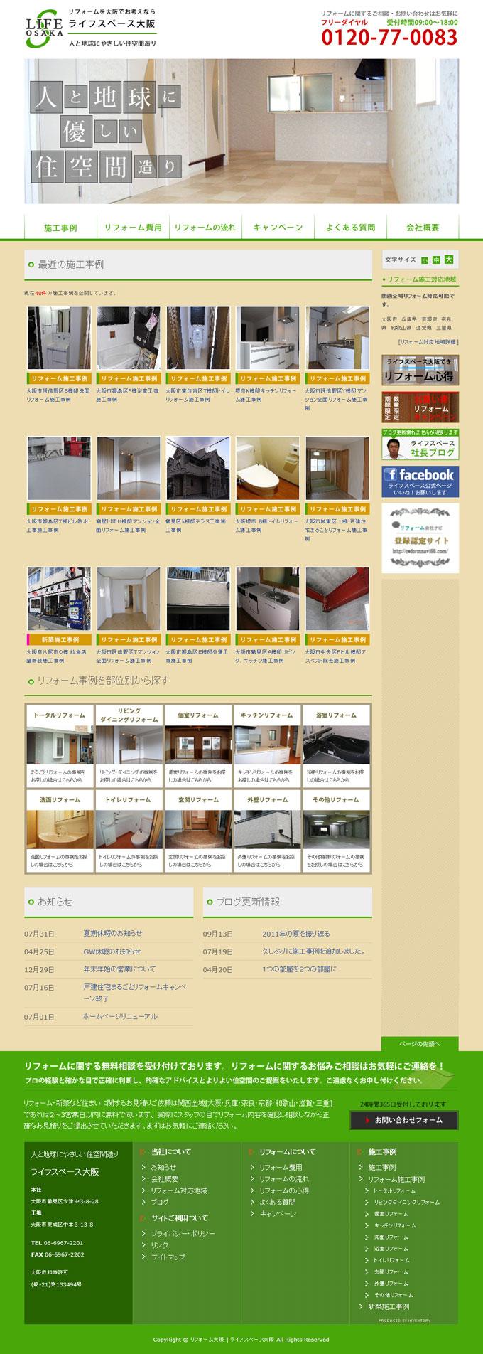 ライフスペース大阪 トップページ