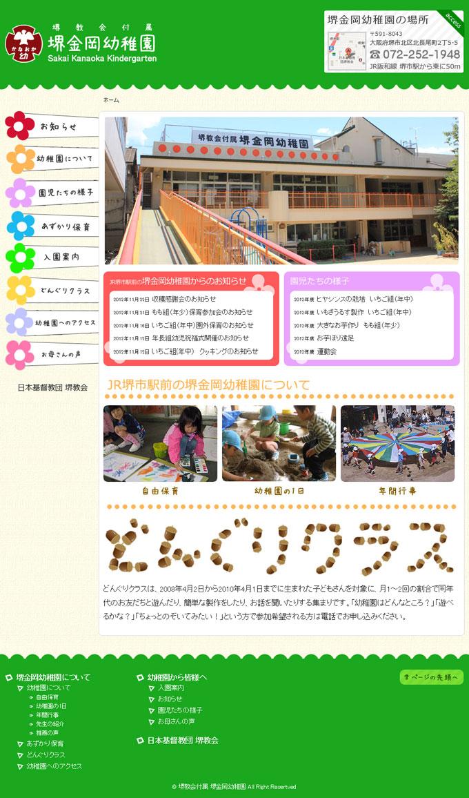 堺金岡幼稚園 トップページ