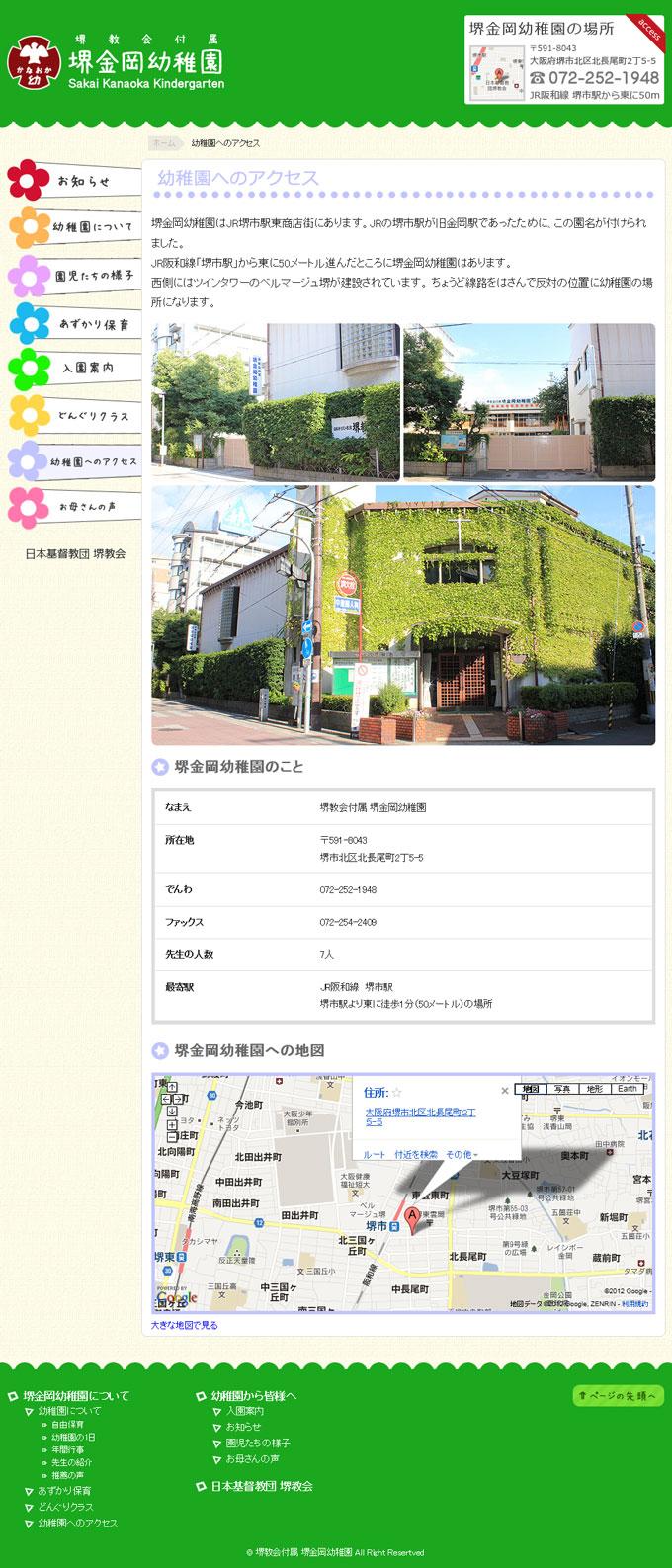 堺金岡幼稚園 アクセスページ